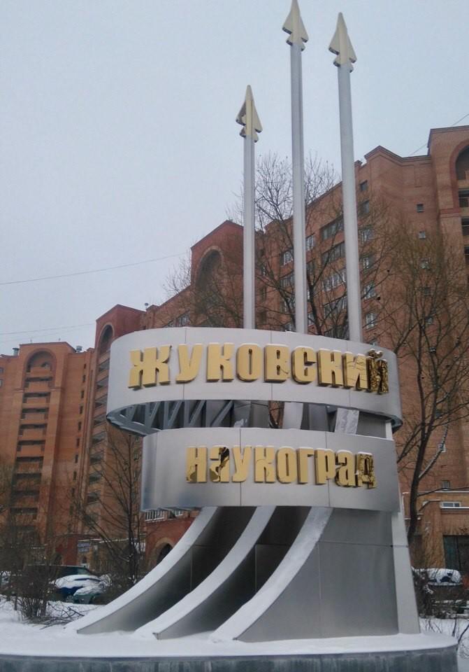Открытки в городе жуковском